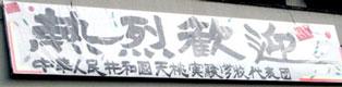 2007.11.12-05.jpg